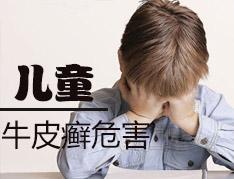全身牛皮癣对孩子会造成哪些伤害