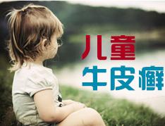 儿童牛皮癣保健偏方