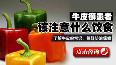 牛皮癣能否吃葱烧菜?