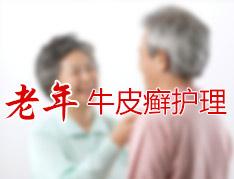 护理老年银屑病患者的方法